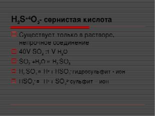 H2S+4О3- сернистая кислота Существует только в растворе, непрочное соединение