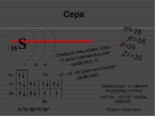 nº=16 p+=16 ē=16 Z=+16 Степени окисления серы: −2 (восстановительные свойств