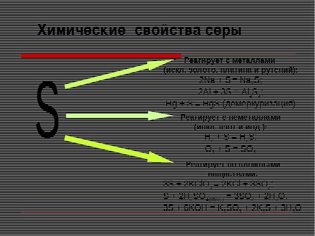Реагирует с металлами (искл. золото, платина и рутений): 2Na + S = Na2S; 2Al...