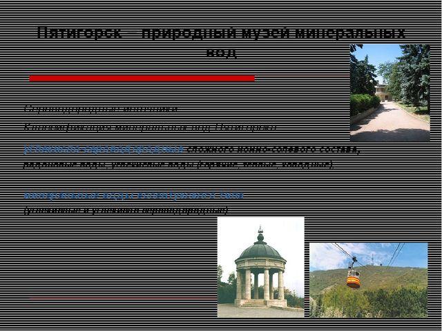 Пятигорск – природный музей минеральных вод Cероводородные источники. Классиф...