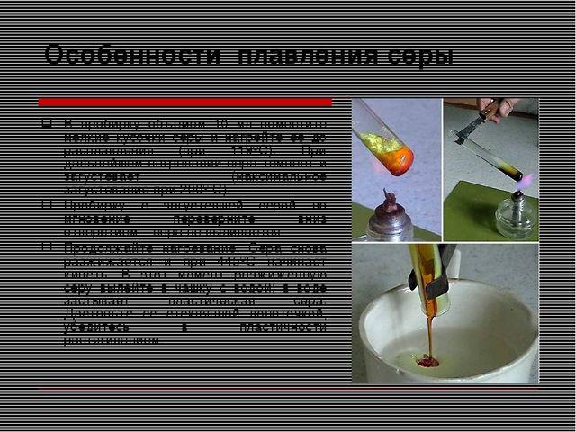 В пробирку объемом 10 мл поместите мелкие кусочки серы и нагрейте ее до распл...