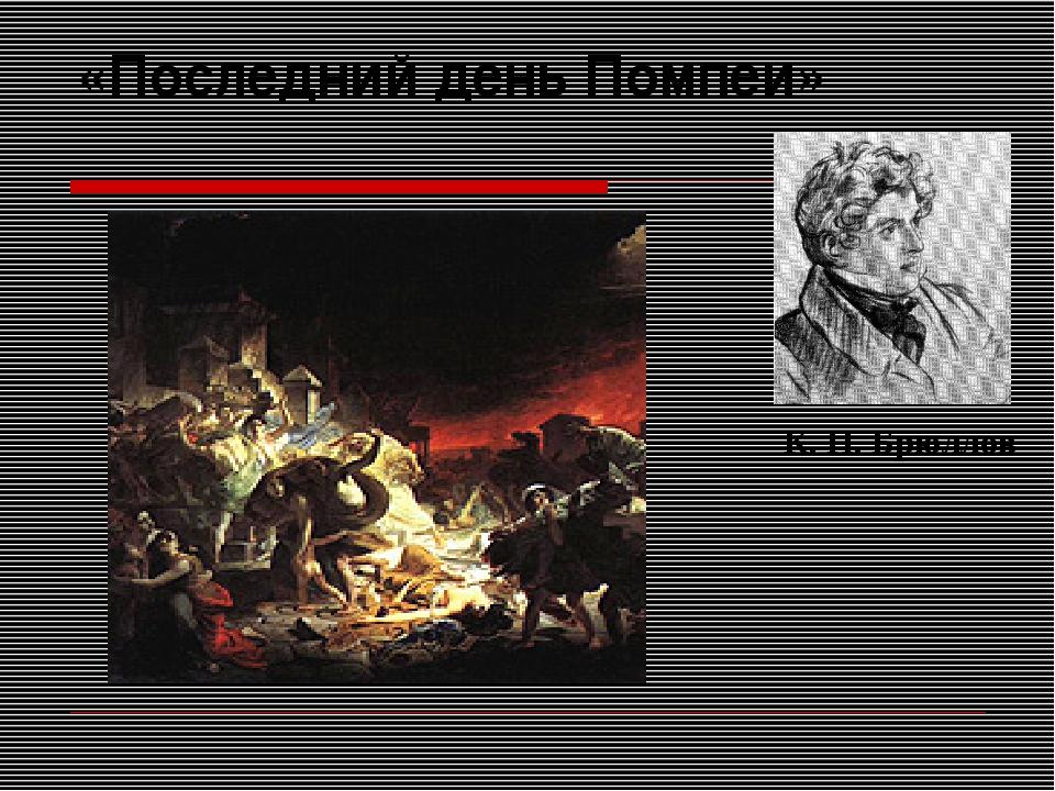 «Последний день Помпеи» К. П. Брюллов