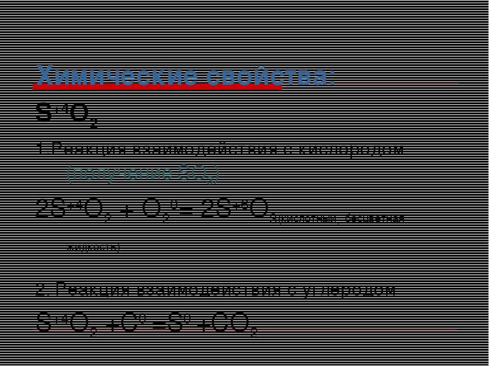 Химические свойства: S+4O2 1.Реакция взаимодействия с кислородом (получение...
