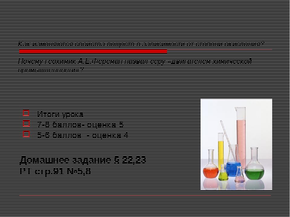 Как изменяются свойства веществ в зависимости от степени окисления? Почему ге...
