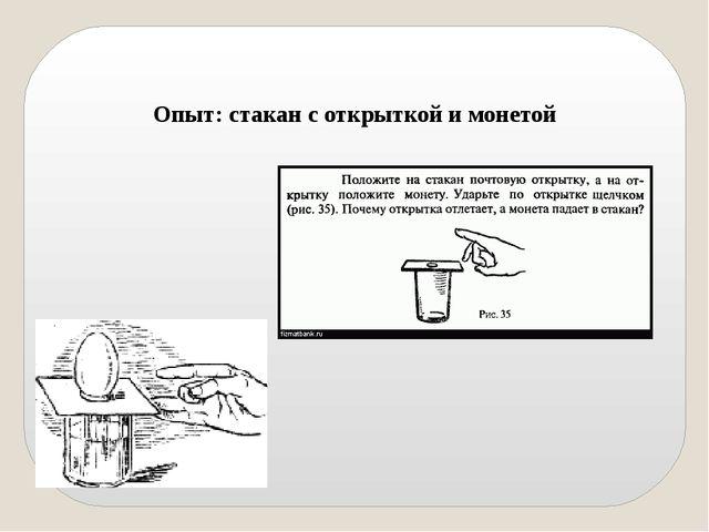 Опыт: стакан с открыткой и монетой