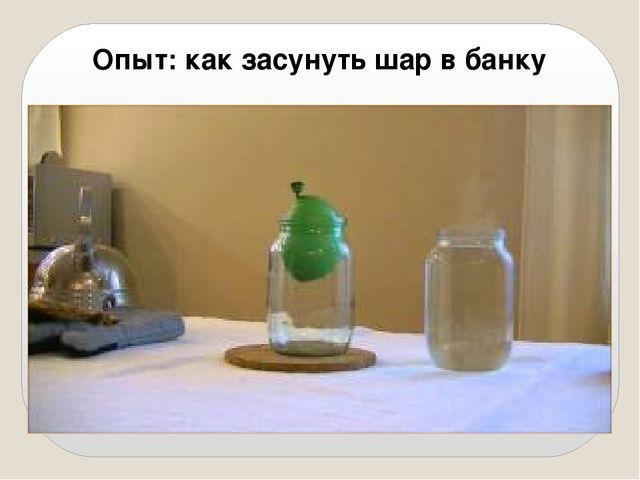 Опыт: как засунуть шар в банку