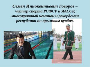 Семен Иннокентьевич Говоров – мастер спорта РСФСР и ЯАССР, многократный чемпи