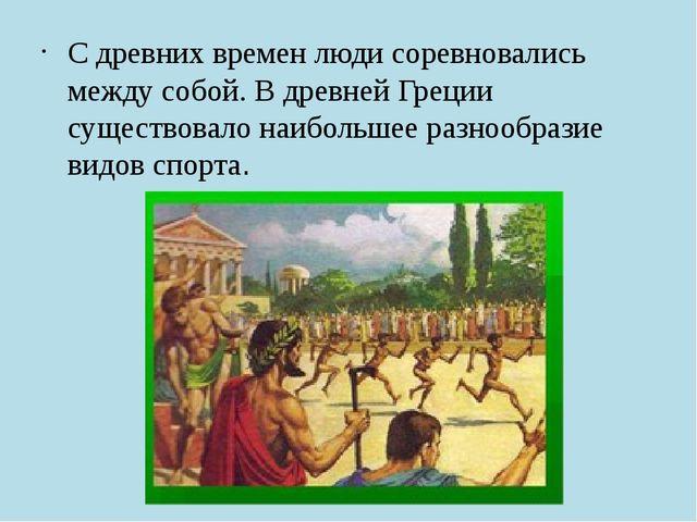 С древних времен люди соревновались между собой. В древней Греции существовал...