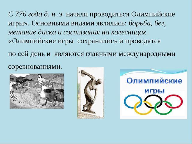С 776 года д. н. э. начали проводиться Олимпийские игры». Основными видами яв...