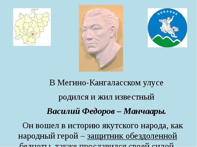 В Мегино-Кангаласском улусе родился и жил известный Василий Федоров...