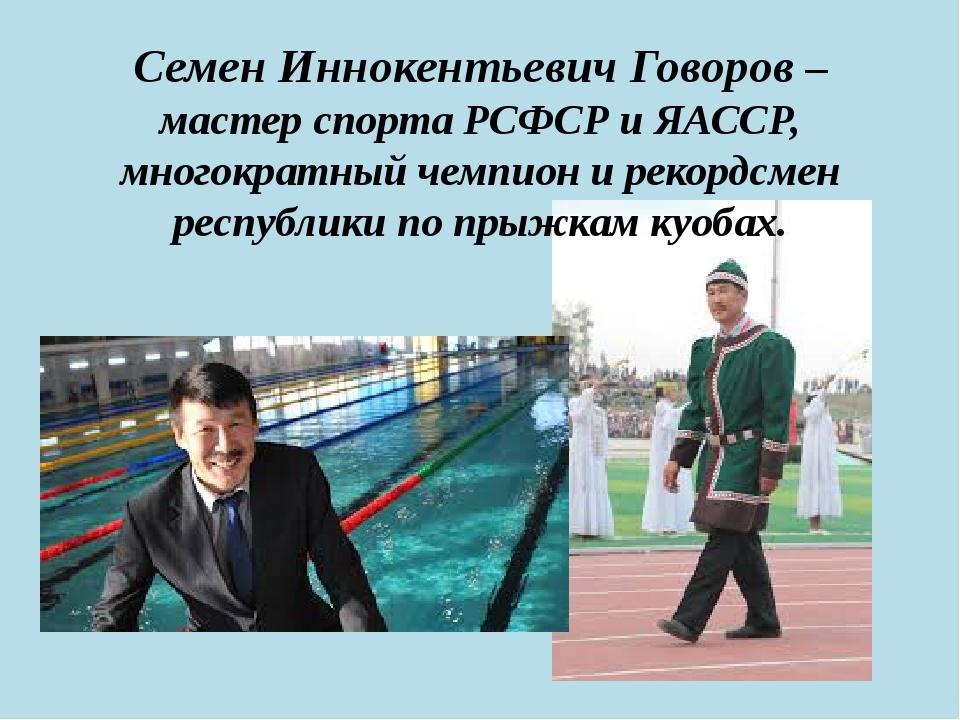 Семен Иннокентьевич Говоров – мастер спорта РСФСР и ЯАССР, многократный чемпи...