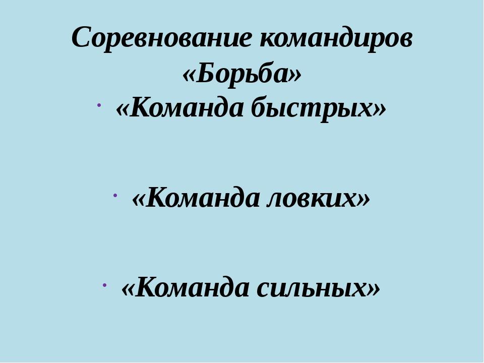 Соревнование командиров «Борьба» «Команда быстрых» «Команда ловких» «Команда...