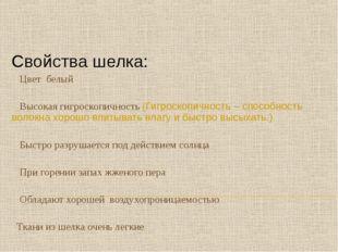 Свойства шелка: Цвет белый Высокая гигроскопичность (Гигроскопичность – спосо