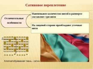 Сатиновое переплетение Отличительные особенности Наименьшее количество нитей