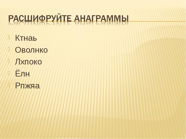 Ктнаь Оволнко Лхпоко Ёлн Рпжяа