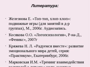 Литература: Железнова Е. «Топ-топ, хлоп-хлоп»: подвижные игры (для занятий в