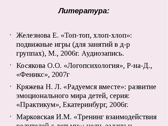 Литература: Железнова Е. «Топ-топ, хлоп-хлоп»: подвижные игры (для занятий в...