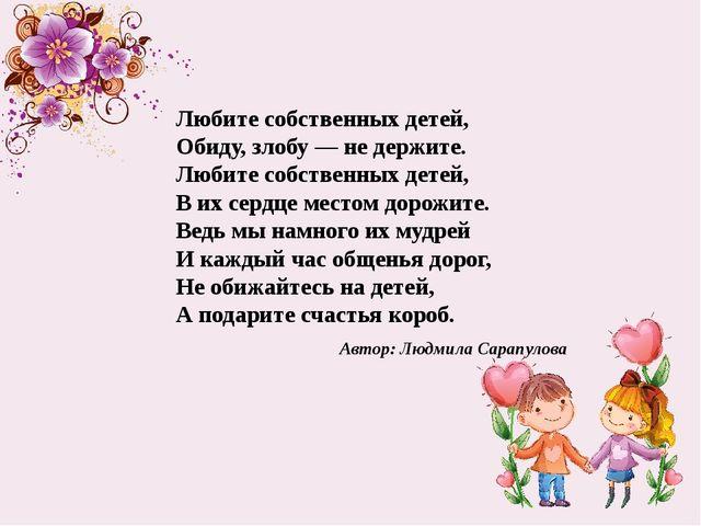 Любите собственных детей, Обиду, злобу — не держите. Любите собственных детей...