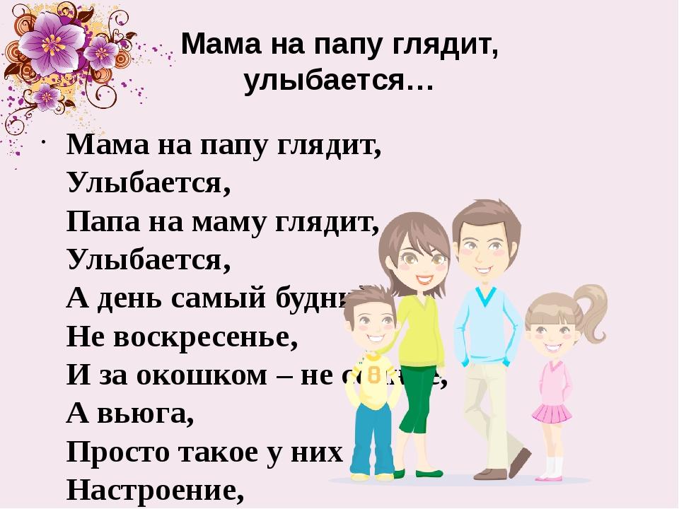 Стихи маме и папе в открытку, картинки для