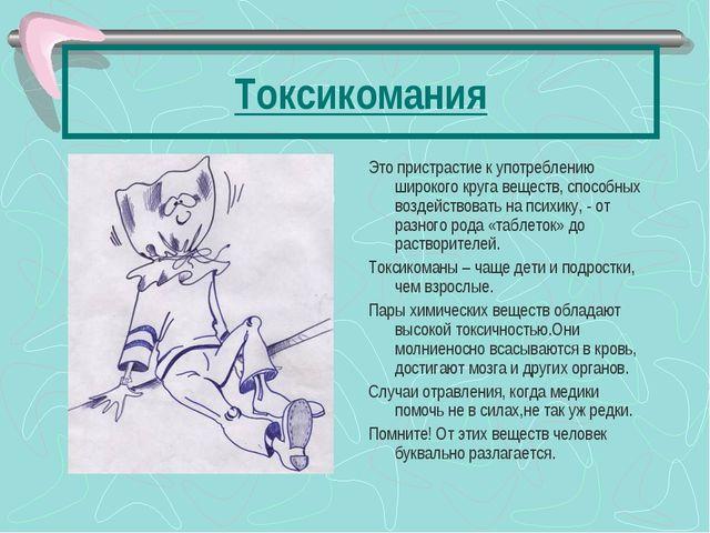 Токсикомания Это пристрастие к употреблению широкого круга веществ, способных...