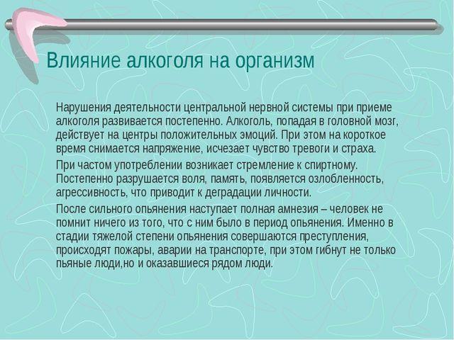 Влияние алкоголя на организм Нарушения деятельности центральной нервной сист...