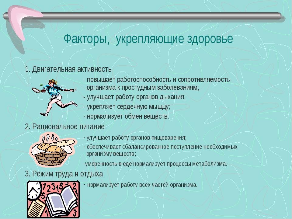 Факторы, укрепляющие здоровье 1. Двигательная активность - повышает работо...