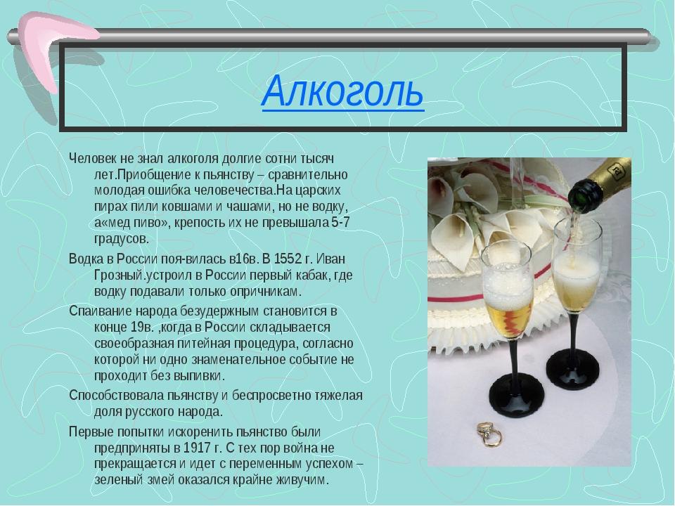 Алкоголь Человек не знал алкоголя долгие сотни тысяч лет.Приобщение к пьянств...