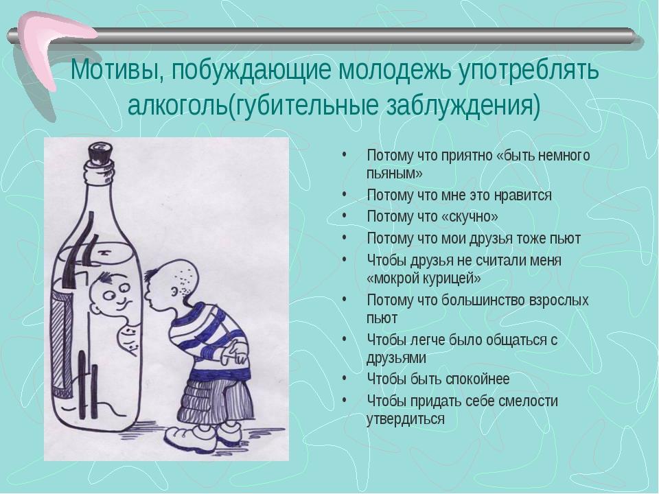 Мотивы, побуждающие молодежь употреблять алкоголь(губительные заблуждения) По...