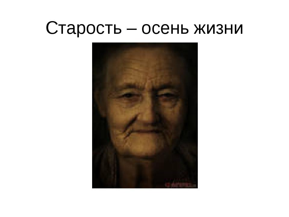 Старость – осень жизни