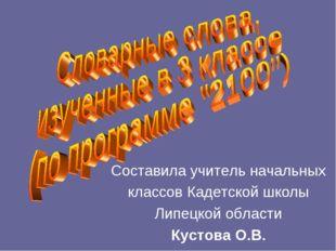 Составила учитель начальных классов Кадетской школы Липецкой области Кустова