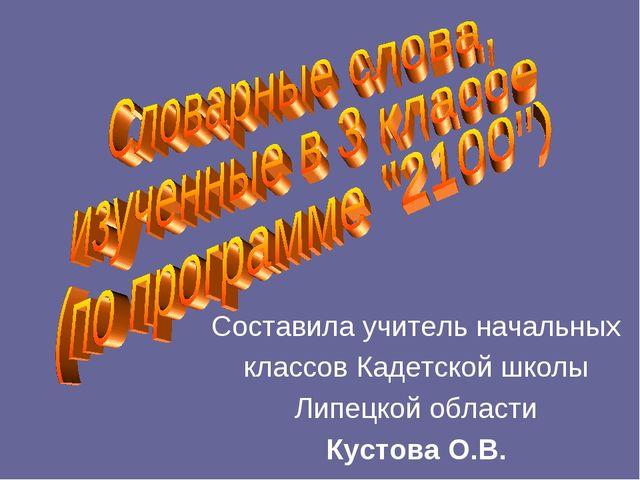 Составила учитель начальных классов Кадетской школы Липецкой области Кустова...