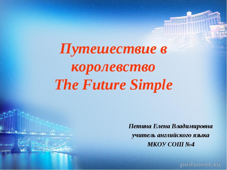 Путешествие в королевство The Future Simple Петина Елена Владимировна учитель...