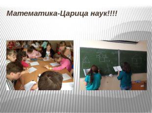 Математика-Царица наук!!!!