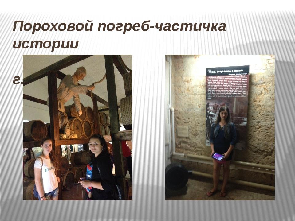Пороховой погреб-частичка истории г. Азова