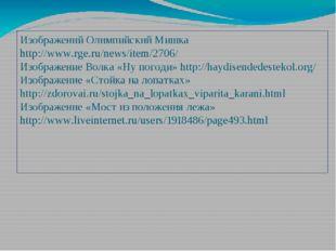 Изображений Олимпийский Мишка http://www.rge.ru/news/item/2706/ Изображение В