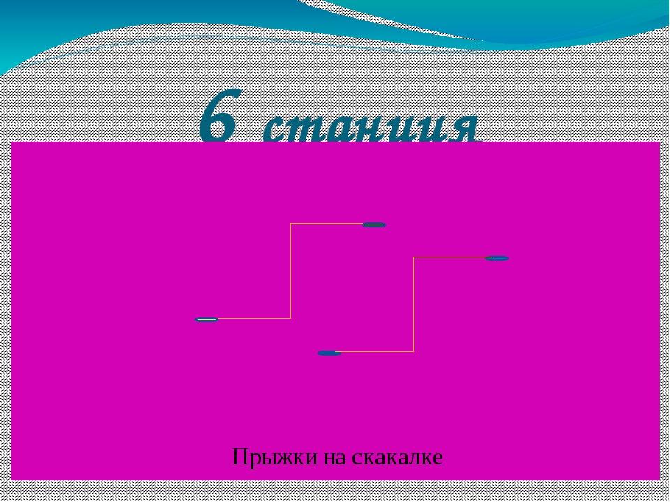 6 станция Прыжки на скакалке