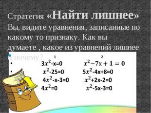 Стратегия «Найти лишнее» Вы, видите уравнения, записанные по какому то призна