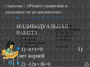 Стратегия : «Решите уравнения и разложите их на множители»: