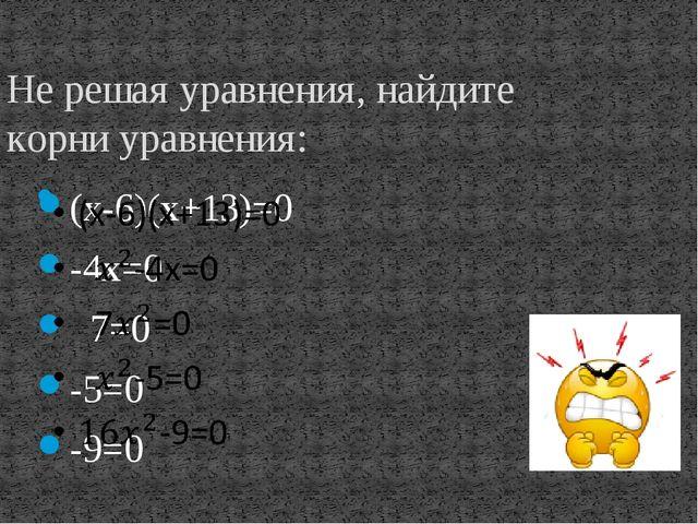 Не решая уравнения, найдите корни уравнения: