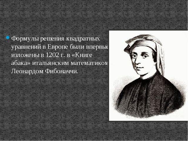 Формулы решения квадратных уравнений в Европе были впервые изложены в 1202 г....