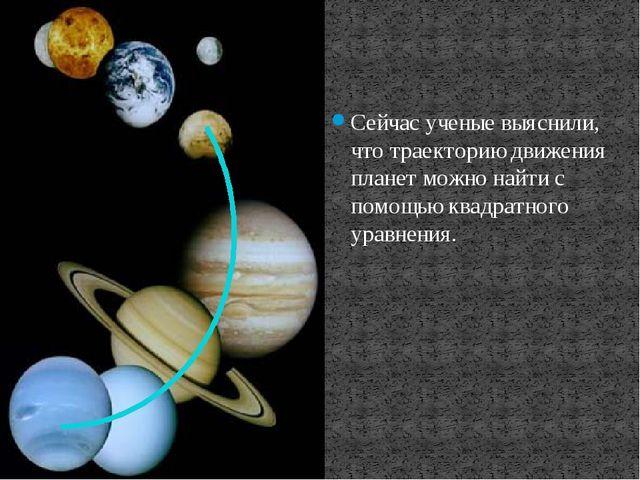 Сейчас ученые выяснили, что траекторию движения планет можно найти с помощью...