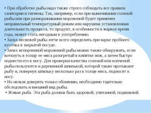 • При обработке рыбы надо также строго соблюдать все правила санитарии и гиги