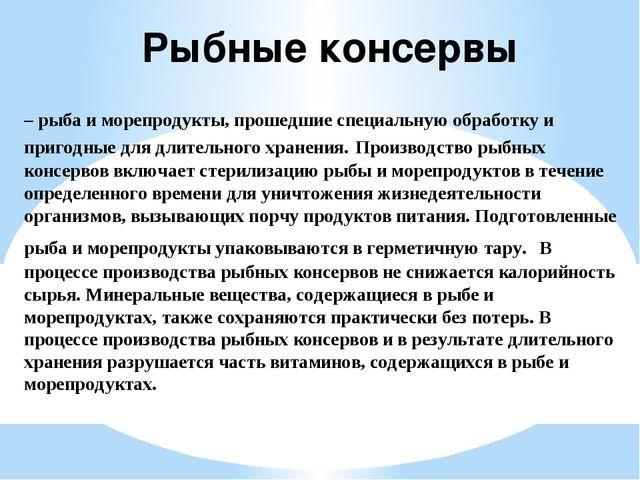 Рыбные консервы – рыба и морепродукты, прошедшие специальную обработку и приг...