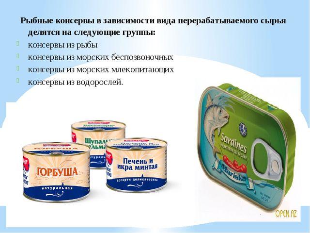 Рыбные консервы в зависимости вида перерабатываемого сырья делятся на следую...