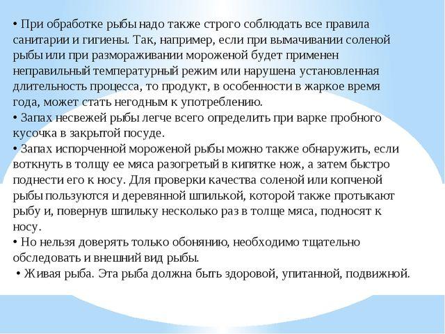 • При обработке рыбы надо также строго соблюдать все правила санитарии и гиги...