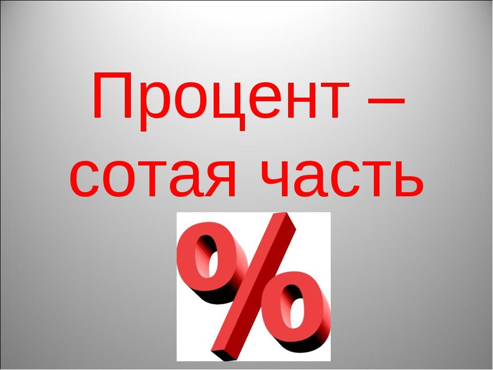 Процент – сотая часть