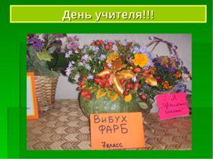 День учителя!!!