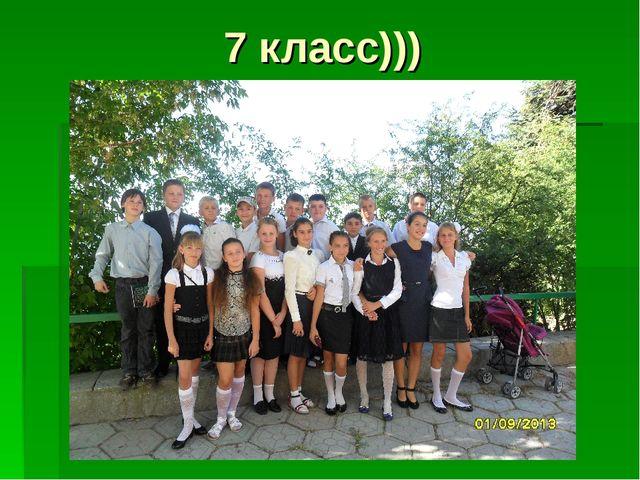 7 класс)))
