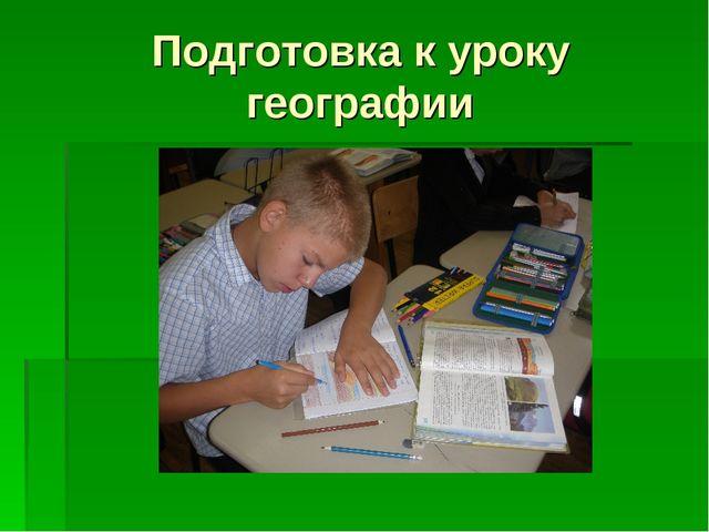 Подготовка к уроку географии