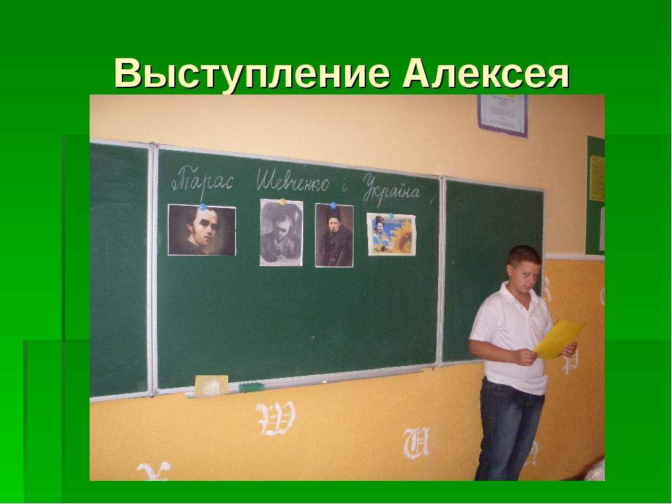 Выступление Алексея